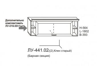 Настенный шкаф Луара ЛУ-441.02